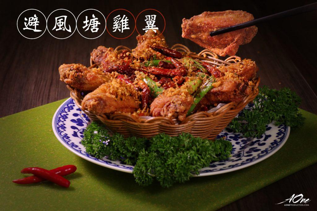 避風塘雞翼_筷子_a